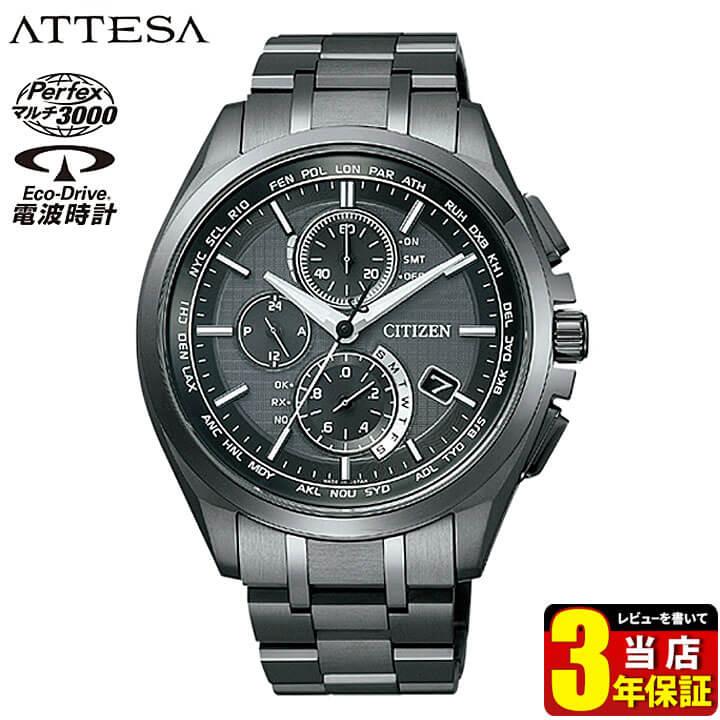 CITIZEN シチズン ATTESA アテッサ AT8044-56E メンズ 腕時計 チタン メタル クロノグラフ カレンダー エコドライブ 電波 カジュアル アナログ 黒 ブラック 国内正規品電波時計 時計 新社会人