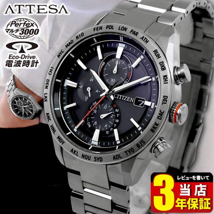 シチズン アテッサ エコドライブ ソーラー電波 メンズ 腕時計 ACT Line AT8181-63E CITIZEN ATTESA 国内正規品 誕生日 男性 ギフト プレゼント 商品到着後レビューを書いて3年保証電波時計 時計 新社会人