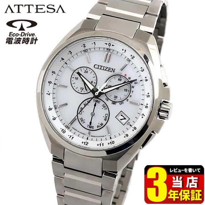 シチズン アテッサ エコドライブ ソーラー電波 メンズ 腕時計 CITIZEN ATTESA CB5040-80A 国内正規品 誕生日 男性 ギフト プレゼント 商品到着後レビューを書いて3年保証電波時計 時計 新社会人