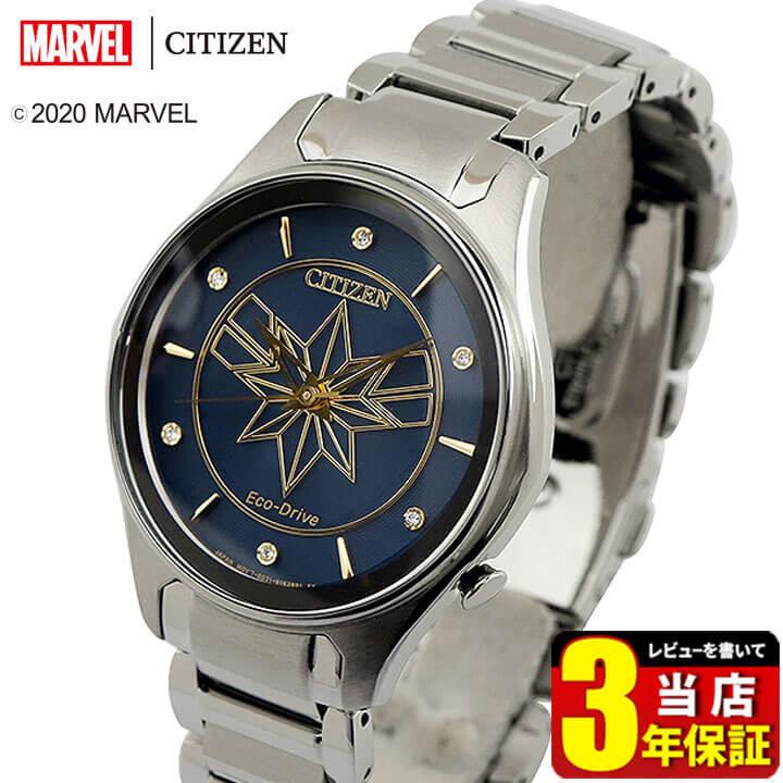 シチズン キャプテン・マーベルモデル マーベル エコドライブ 腕時計 レディース MARVEL Captain Marvel EM0596-58W メタル CITIZEN 国内正規品 誕生日プレゼント 女性 ギフト ブランド 商品到着後レビューを書いて3年保証