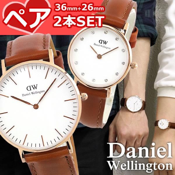 【送料無料】 Daniel Wellington ダニエルウェリントン ペアウォッチ カップル 人気 ブランド 2本セット 36mm 26mm 革ベルト メンズ レディース 腕時計 時計 茶色系 海外モデル 誕生日プレゼント ギフト 結婚祝い 夫婦 おそろい