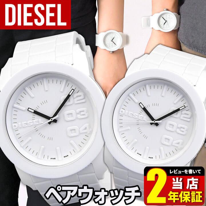 DIESEL ディーゼル DZ1436 2本セット メンズ レディース 腕時計 男女兼用 ユニセックス ウレタン クオーツ アナログ 白 ホワイト ペアウォッチ カップル 人気 ブランド 海外モデル Pair watch ギフト ブランド
