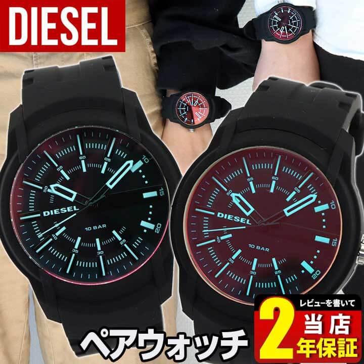 DIESEL ディーゼル DZ1819 ペアウォッチ Pair watch メンズ レディース 腕時計 男女兼用 ユニセックス シリコン ラバー クオーツ アナログ 黒 ブラック 海外モデル