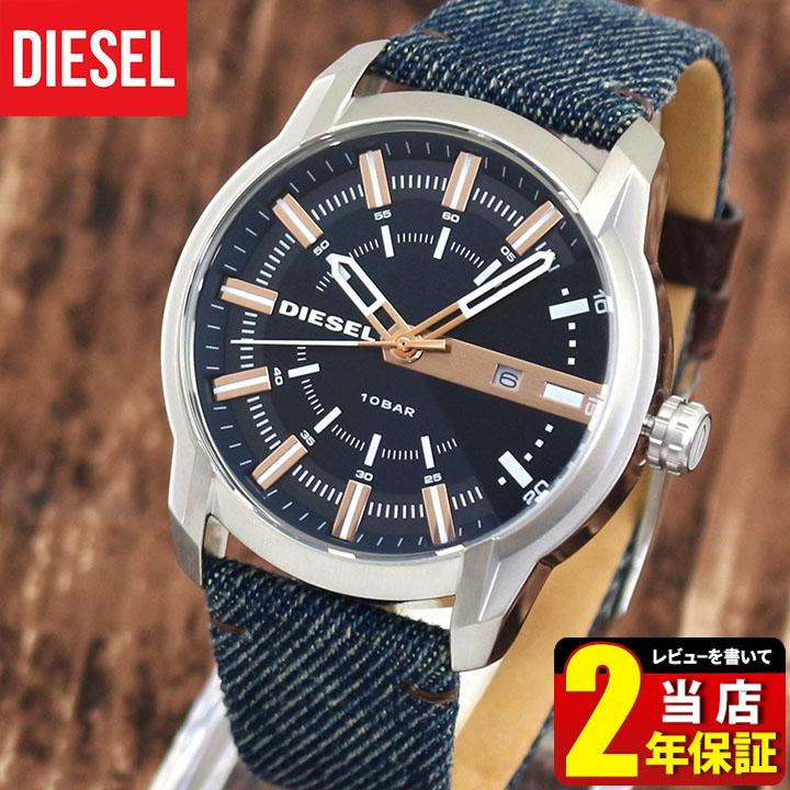 DIESEL ディーゼル ARMBAR アームバー DZ1769 メンズ 腕時計 デニム カレンダー クオーツ アナログ 青 ネイビー 金 ゴールド 銀 シルバー 海外モデル