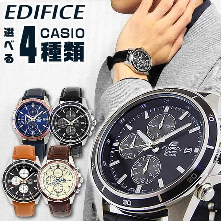 【送料無料】 CASIO カシオ EDIFICE エディフィス メンズ 腕時計 革ベルト レザー クロノグラフ クオーツ アナログ 黒 ブラック 青 ネイビー 茶 ブラウン 金 ゴールド 海外モデル 還暦