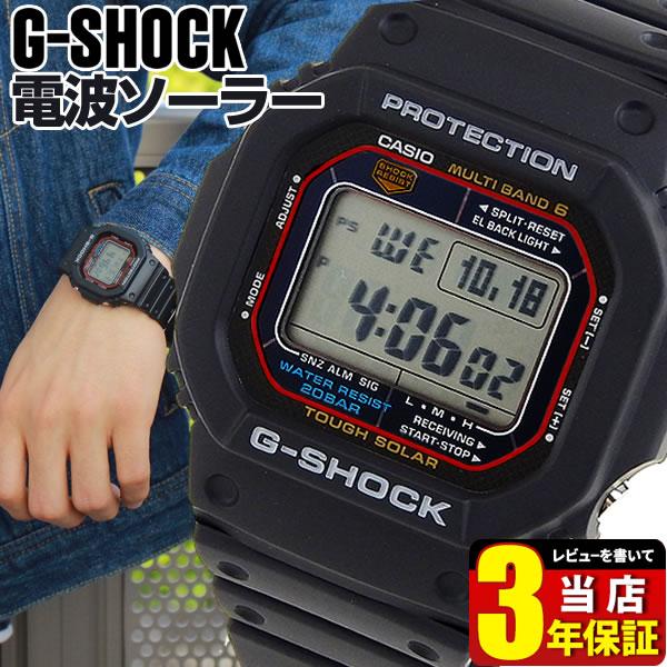 CASIO カシオ G-SHOCK Gショック ジーショック gshock 5600 防水 腕時計 メンズ GW-M5610-1海外モデル 電波 ソーラー タフ ソーラー電波時計 デジタル スクエア ブラック 黒 誕生日プレゼント 男性 ギフト ブランド