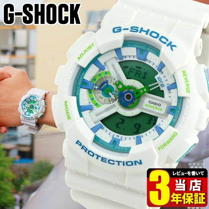 CASIO カシオ G-SHOCK Gショック ジーショック メンズ 腕時計 ウレタン 多機能 クオーツ アナログ デジタル 白 ホワイト 青 ブルー 緑 グリーン 誕生日プレゼント 男性 ギフト GA-110WG-7A 海外モデル 商品到着後レビューを書いて3年保証