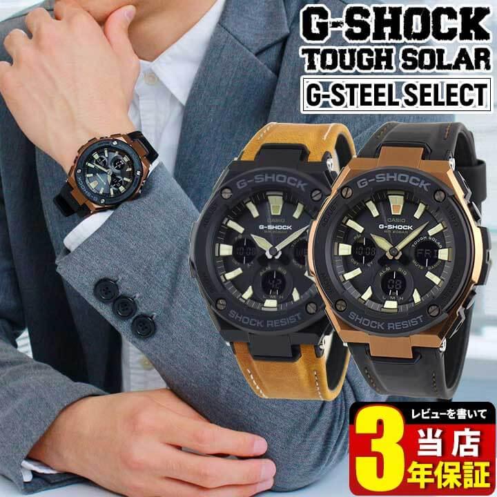 【BOX訳あり】CASIO カシオ G-SHOCK G-STEEL Gショック GST メンズ 腕時計 20気圧防水 タフソーラー タフレザー 合皮 黒 ブラック 茶 ブラウン 海外モデル 誕生日プレゼント 男性 ギフト