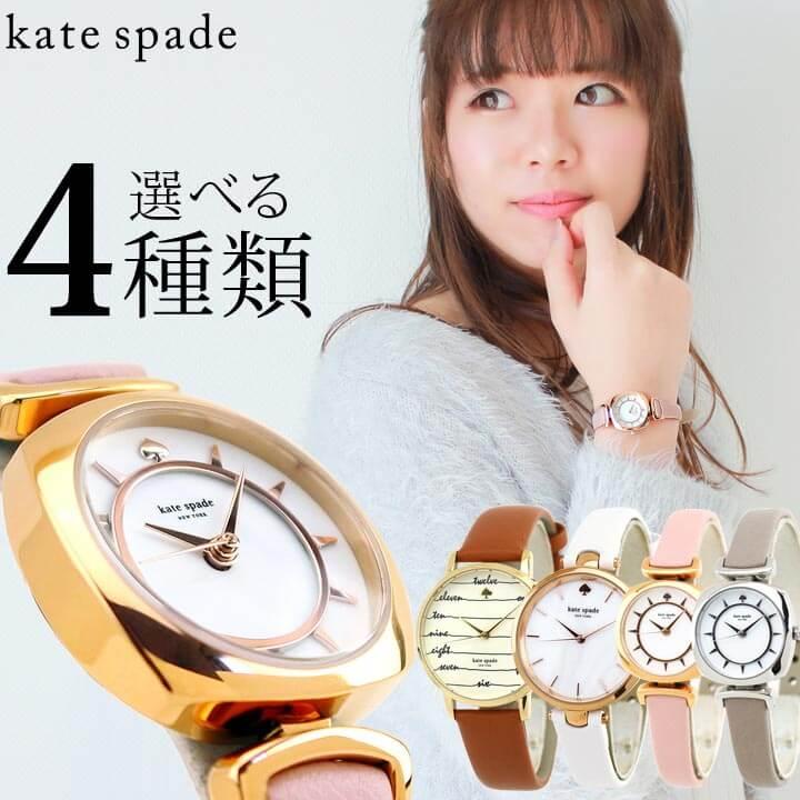 【先着!250円OFFクーポン】KateSpade ケイトスペード レディース 腕時計 時計 革ベルト レザー 白 ホワイト ピンク 茶 ブラウン グレージュ KSW1237 誕生日プレゼント 女性 ギフト ブランド