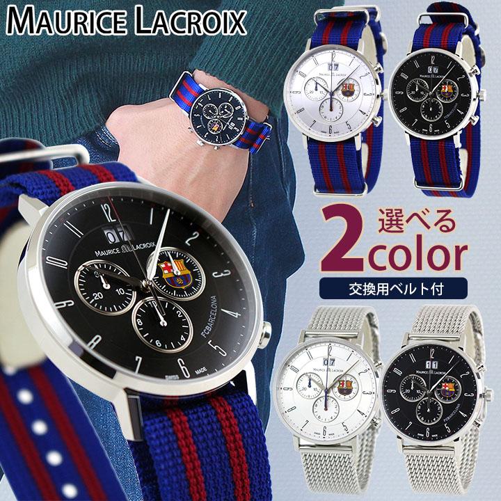 【】 MAURICE LACROIX モーリスラクロア メンズ 腕時計 ナイロン 黒 ブラック 銀 シルバー FCバルセロナ 替えベルト付き クロノグラフ 誕生日プレゼント 男性 ギフト