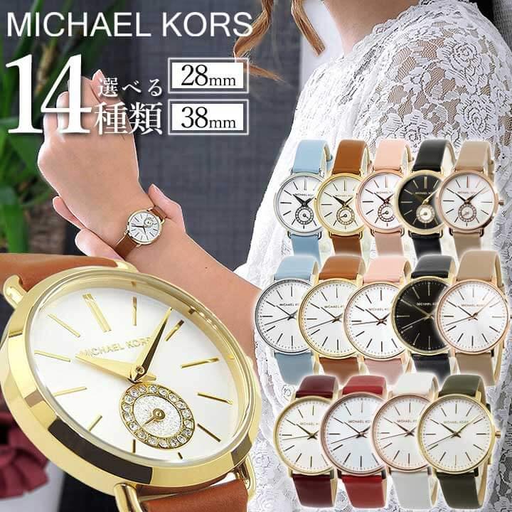 MICHAEL KORS マイケルコース レディース 腕時計 革ベルト レザー 青 ブルー ピンク 茶 ブラウン ベージュ 誕生日 女性 ギフト プレゼント 海外モデル ブランド