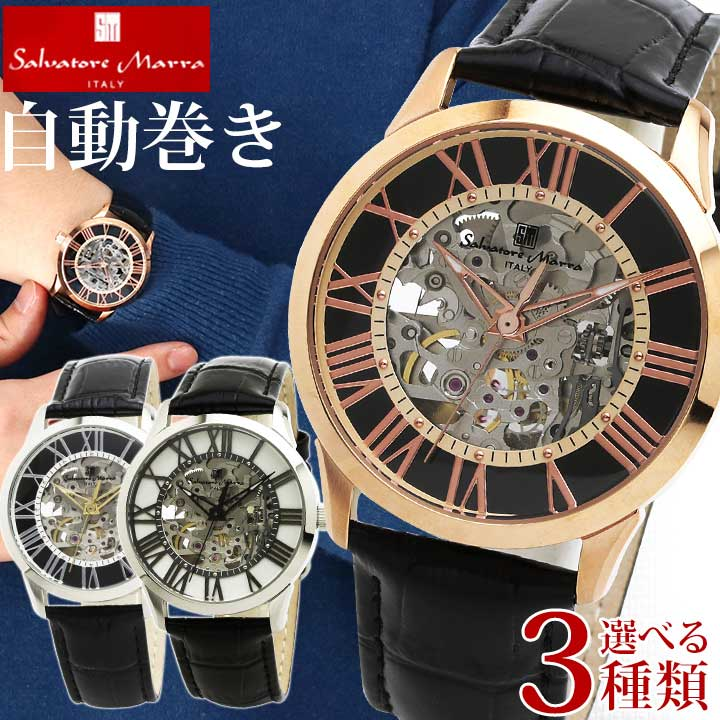 Salvatore Marra サルバトーレマーラ SM19153 メンズ 時計 腕時計 革ベルト レザー 機械式 メカニカル 自動巻き アナログ 黒 ブラック 白 ホワイト 金 ゴールド 銀 シルバー 国内正規品