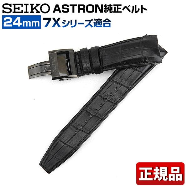 【先着!250円OFFクーポン】SEIKO セイコー ASTRON アストロン 交換 替えバンド クロコダイル 幅24mm R7X04DC 国内正規品 黒 ブラック SBXA033 SBXA035 ABXA037 フォーマル 誕生日プレゼント 男性 ブランド