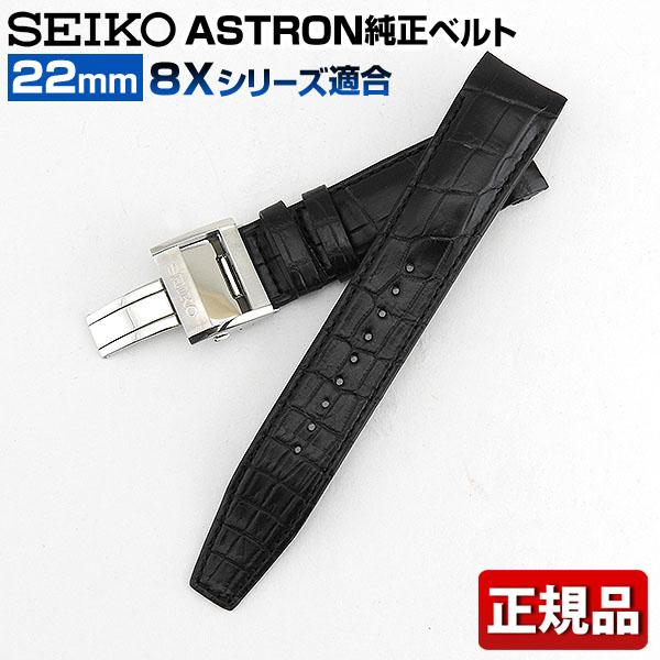 SEIKO セイコー ASTRON アストロン 8Xシリーズ用純正バンド交換 替えバンド クロコダイル 幅22mm R7X05AC 国内正規品 黒 ブラック 8Xシリーズ 誕生日プレゼント 男性 ギフト ブランド