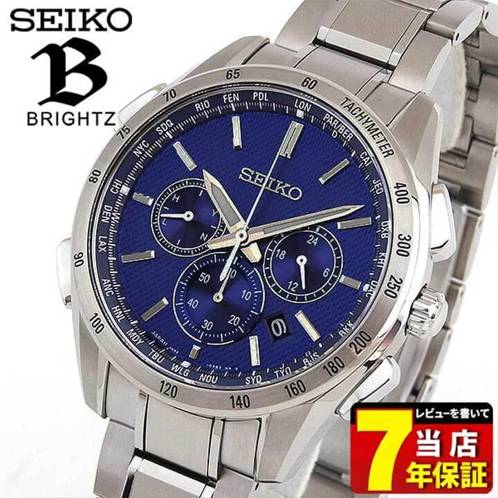セイコー ブライツ フライトエキスパート 腕時計 SEIKO BRIGHTZ メンズ ソーラー 電波 電波ソーラー クロノグラフ SAGA191 国内正規品 ウォッチ 青 ブルー シルバー 誕生日プレゼント 男性 ギフト フォーマル