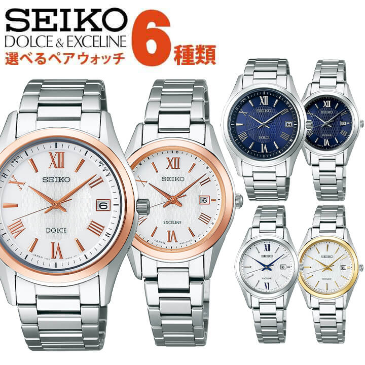 SEIKO セイコー ドルチェ&エクセリーヌ メンズ レディース 腕時計 チタン メタル 電波ソーラー ブルー ゴールド ピンクゴールド 誕生日 男性 女性 ギフト プレゼント 国内正規品 還暦 ブランド
