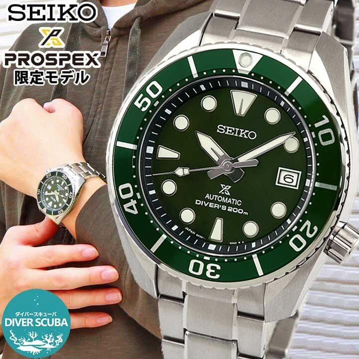 【ボトル付き】SEIKO セイコー PROSPEX プロスペックス SUMO スモウ ダイバースキューバ 限定モデル 機械式 自動巻き メンズ 腕時計 緑 グリーン 銀 シルバー SBDC081 誕生日 男性 ギフト プレゼント 国内正規品
