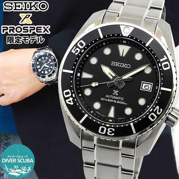 【先着!250円OFFクーポン】【ノベルティ付き】SEIKO セイコー PROSPEX プロスペックス SUMO スモウ ダイバースキューバ 限定モデル 機械式 自動巻き メンズ 腕時計 黒 ブラック 銀 シルバー SBDC083 誕生日プレゼント 男性 ギフト 国内正規品