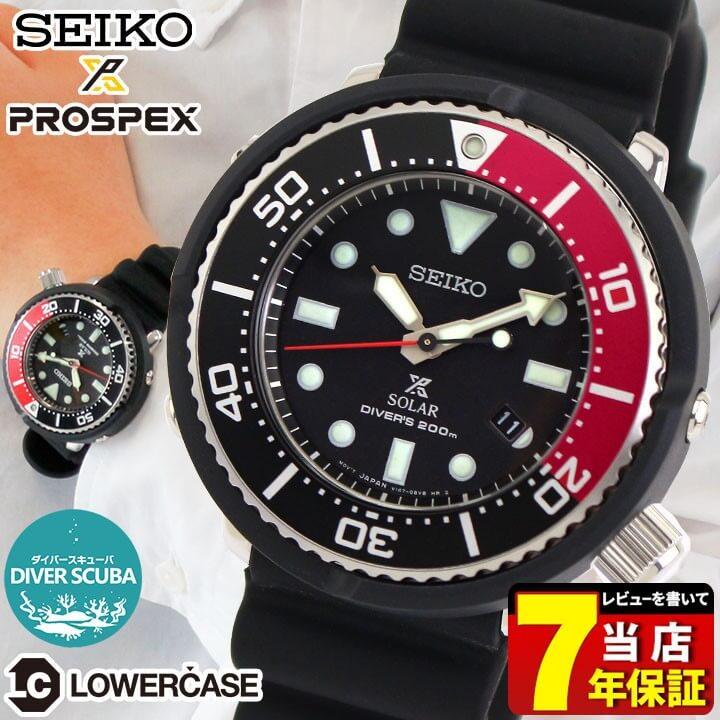 【先着!250円OFFクーポン】【ノベルティ付き】SEIKO セイコー PROSPEX プロスペックス ダイバースキューバ SBDN053 限定モデル メンズ 腕時計 シリコン ソーラー ダイバーズウォッチ 赤 レッド 黒 ブラック 国内正規品 ギフト ブランド