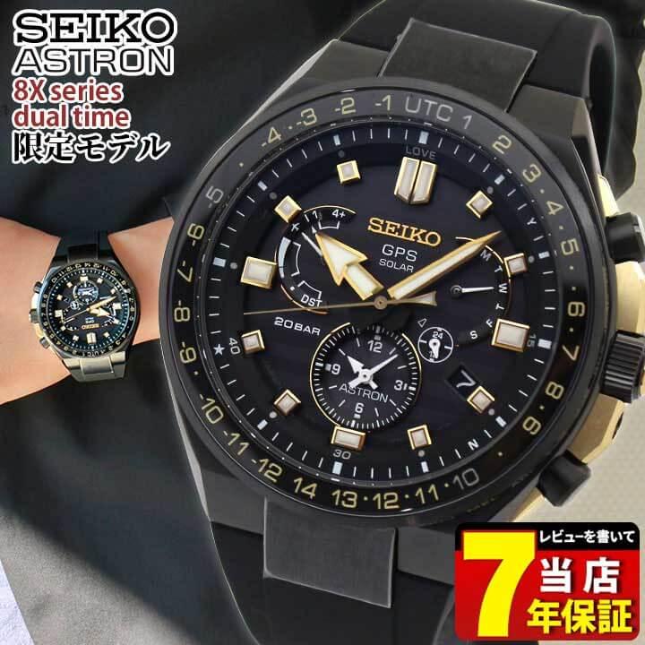 【オリジナルペン付き】【送料無料】 SEIKO セイコー ASTRON アストロン 限定モデル SBXB174 メンズ 腕時計 ノバク・ジョコビッチ シリコン チタン ソーラーGPS衛星電波 ブラック ゴールド 国内正規品 商品到着後レビューを書いて7年保証