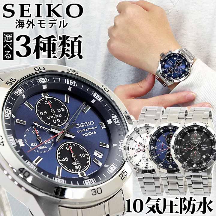 SEIKO セイコー メンズ 腕時計 メタル クロノグラフ カレンダー クオーツ アナログ 黒 ブラック 白 ホワイト 青 ネイビー 銀 シルバー 海外モデル 誕生日プレゼント 男性 ギフト