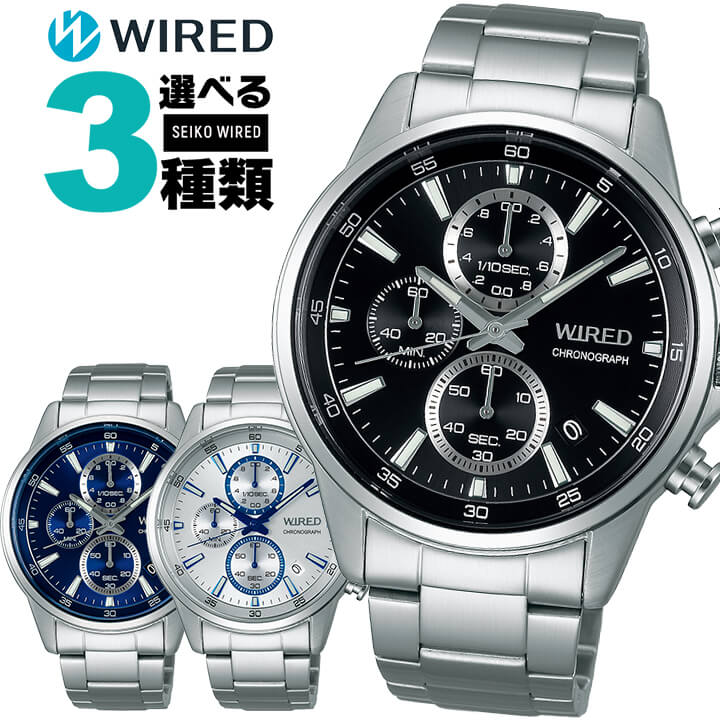 SEIKO セイコー WIRED ワイアード NEW STANDARD メンズ 腕時計 メタル クオーツ 黒 ブラック 青 ブルー 国内正規品 商品到着後レビューを書いて7年保証 誕生日プレゼント 男性 ギフト ブランド