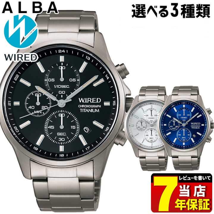 【先着!250円OFFクーポン】SEIKO セイコー WIRED ワイアード メンズ 腕時計 黒 ブラック 青 ネイビー シルバー チタン 誕生日プレゼント 男性 ギフト 国内正規品 AGAT426 AGAT427 AGAT428