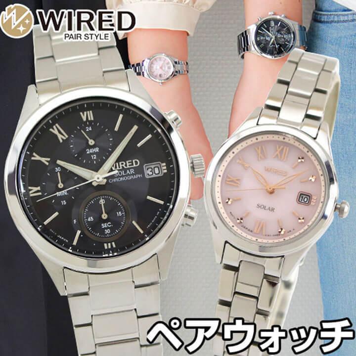 【ペアBOX入り】SEIKO セイコー WIRED PAIR STYLE ワイアード ペアスタイル メンズ レディース 腕時計 メタル ソーラー ブラック ピンク 銀 シルバー 誕生日プレゼント 男性 女性 ギフト 国内正規品 ブランド