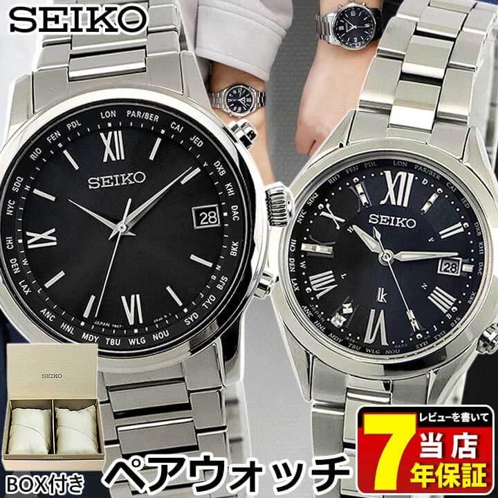 【ペアBOX付き】SEIKO セイコー BRIGHTZ ブライツ LUKIA ルキア SAGZ097 SSQV055 メンズ レディース ペア 腕時計 時計 メタル ソーラー電波時計 ペアウォッチ アナログ 黒 ブラック シルバー 国内正規品