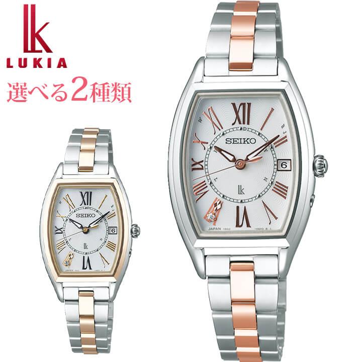 【小物入れ付き】SEIKO セイコー LUKIA ルキア ソーラー電波 レディース 腕時計 メタル 銀 シルバー レディーゴールド ピンクゴールド 誕生日プレゼント 女性 ホワイトデー お返し ギフト SSQW051 SSQW052 国内正規品