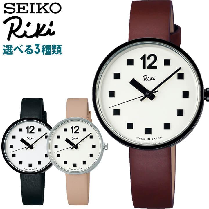 SEIKO セイコー ALBA アルバ Riki リキ レディース 腕時計 牛皮革 カーフ 黒 ブラック 白 ホワイト 茶 ブラウン ベージュ 誕生日 女性 ギフト プレゼント 国内正規品 商品到着後レビューを書いて7年保証