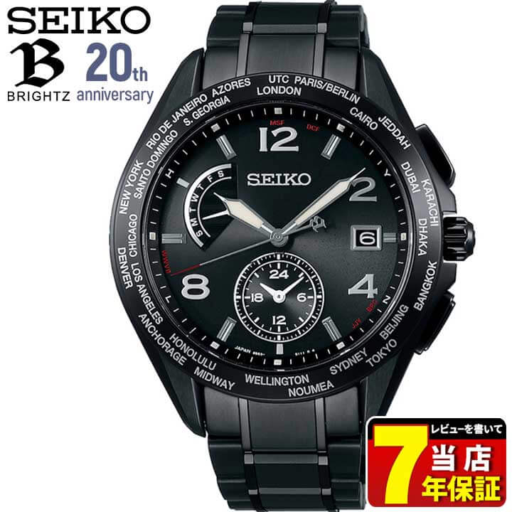 SEIKO セイコー BRIGHTZ ブライツ ソーラー電波 20周年記念限定モデル メンズ 腕時計 黒 ブラック チタン 誕生日 男性 ギフト プレゼント SAGA303 国内正規品 商品到着後レビューを書いて7年保証