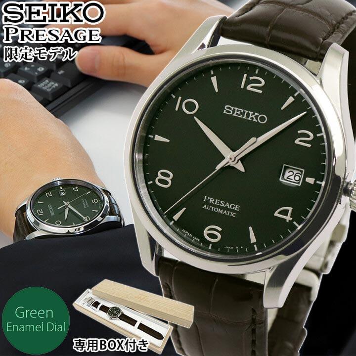 【手ぬぐい付き】SEIKO セイコー PRESAGE プレザージュ プレステージライン メンズ 腕時計 グリーン ブラウン GreenEnamelDial 限定版 クロコダイル 自動巻き 誕生日プレゼント 男性 ギフト SARX063 国内正規品