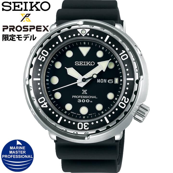 【ボトル付き】SEIKO セイコー PROSPEX プロスペックス マリーンマスター プロフェッショナル コアショップ限定モデル メンズ 腕時計 時計 黒 銀 誕生日プレゼント 男性 ギフト SBBN045 国内正規品 商品到着後レビューを書いて7年保証