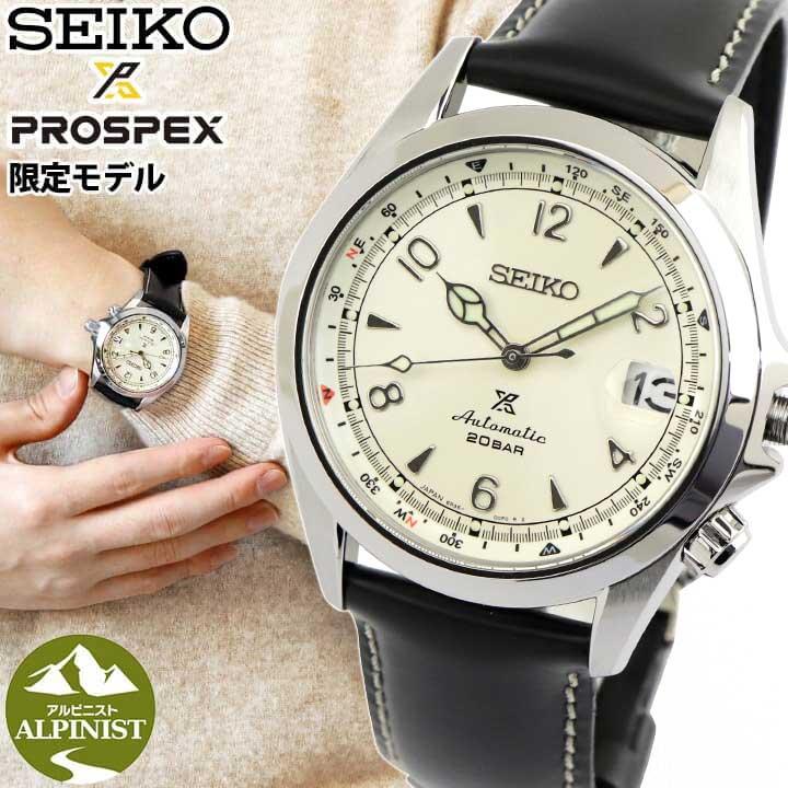 【ボトル付き】セイコー プロスペックス アルピニスト メンズ 腕時計 コアショップ限定モデル メカニカル 自動巻 登山 ホワイト ブラック シルバー SBDC089 SEIKO PROSPEX Alpinist 商品到着後レビューを書いて7年保証 誕生日 男性 ギフト プレゼント