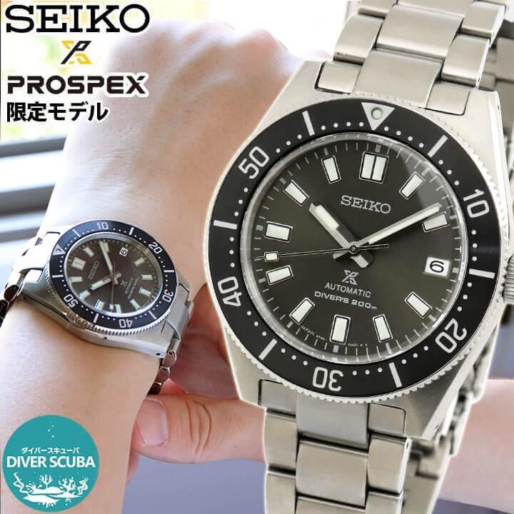 【ボトル付き】SEIKO セイコー PROSPEX プロスペックス ダイバースキューバ ヒストリカルコレクション ファーストダイバーズ 限定モデル メンズ 腕時計 時計 自動巻き 銀 シルバー グレー 誕生日プレゼント 男性 ギフト SBDC101 国内正規品