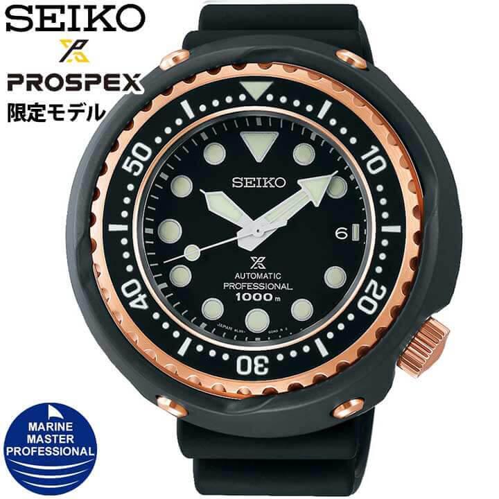 【ボトル付き】SEIKO セイコー PROSPEX プロスペックス マリーンマスター プロフェッショナル 限定モデル メンズ 腕時計 時計 ブラック 自動巻き 誕生日プレゼント 男性 ギフト SBDX038 国内正規品 商品到着後レビューを書いて7年保証