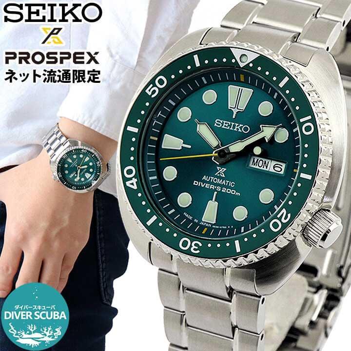 【先行予約受付中!11月9日発売予定】 SEIKO セイコー PROSPEX プロスペックス ダイバースキューバ タートル 限定モデル メンズ 腕時計 メタル 緑 グリーン 銀 シルバー 自動巻き 誕生日プレゼント 男性 ギフト SBDY039 国内正規品 商品到着後レビューを書いて7年保証