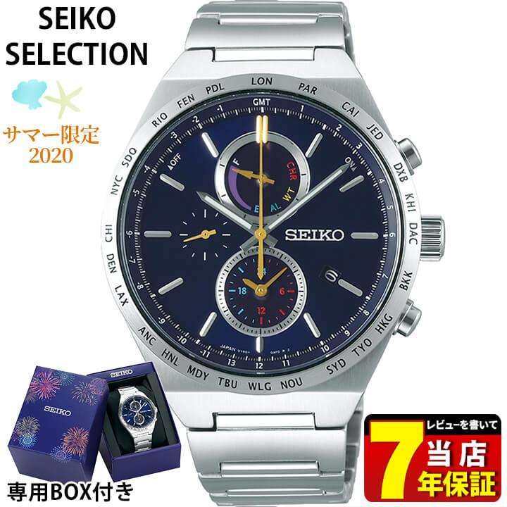SEIKO SELECTION セイコー セレクション サマー限定 2020 メンズ 腕時計 時計 ソーラー 青 ネイビー 銀 シルバー レインボー 花火 誕生日プレゼント 男性 ギフト SBPJ041 国内正規品 商品到着後レビューを書いて7年保証