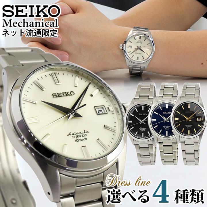 SEIKO セイコー Mechanical メカニカル Dress line ドレスライン ネット流通限定モデル 手巻き付き自動巻き メンズ 腕時計 時計 メタル アナログ 黒 ブラック 青 ネイビー アイボリー メタリック 誕生日プレゼント 男性 ギフト 国内正規品 SZSB011 SZSB012 SZSB013 SZSB014