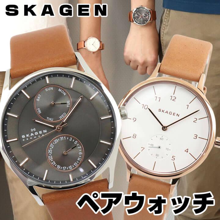 ペアウォッチ SKAGEN スカーゲン SKW6086 SKW2405 メンズ レディース 北欧 腕時計 アナログ 茶 ブラウン ホワイト グレー カップル 夫婦 誕生日プレゼント 男性 女性 ギフト おしゃれ Pair watch