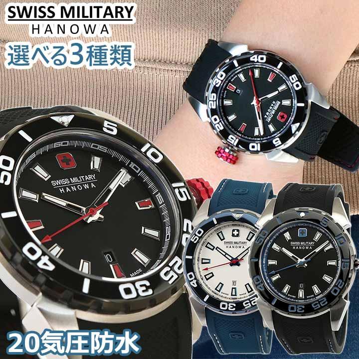 SWISS MILITARY スイスミリタリー hanowa ハノワ 腕時計 時計 ML-459 ML-460 ML-461 黒 ブラック 青 ブルー 45mm シリコン SCUBA DIVER スキューバ ダイバー メンズ ベルト ラバー 国内正規品 誕生日 男性 ギフト プレゼント