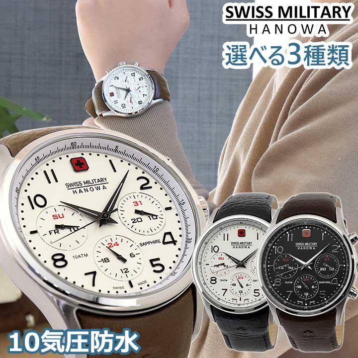 SWISS MILITARY スイスミリタリー hanowa ハノワ 腕時計 時計 アナログ ML-456 ML-457 ML-458 白 ホワイト 黒 ブラック 茶色 ブラウン 44mm NAVALUS MULTIFUNCTION ナバロス メンズ 正規品 時計