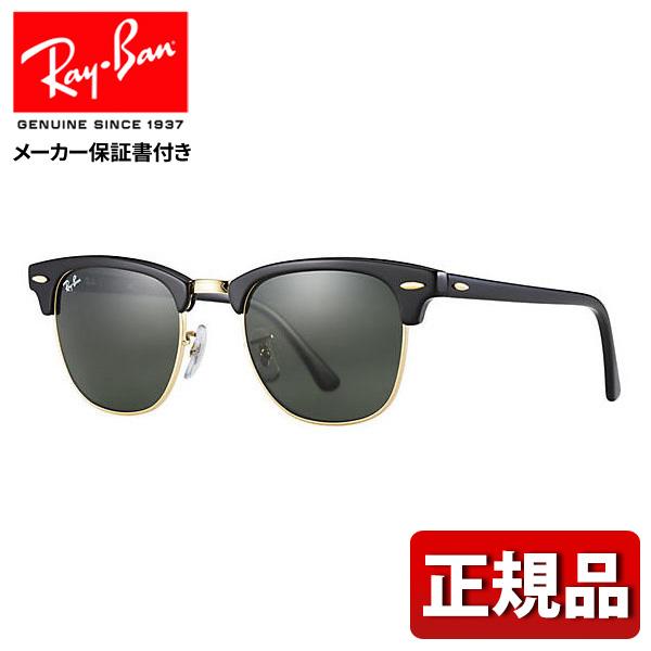 【送料無料】 レイバン クラブマスター サングラス メガネ Ray-Ban CLUBMASTER RB3016 W0365 49サイズ ブラック 黒 メンズ レディース ユニセックス 正規品 メーカー保証