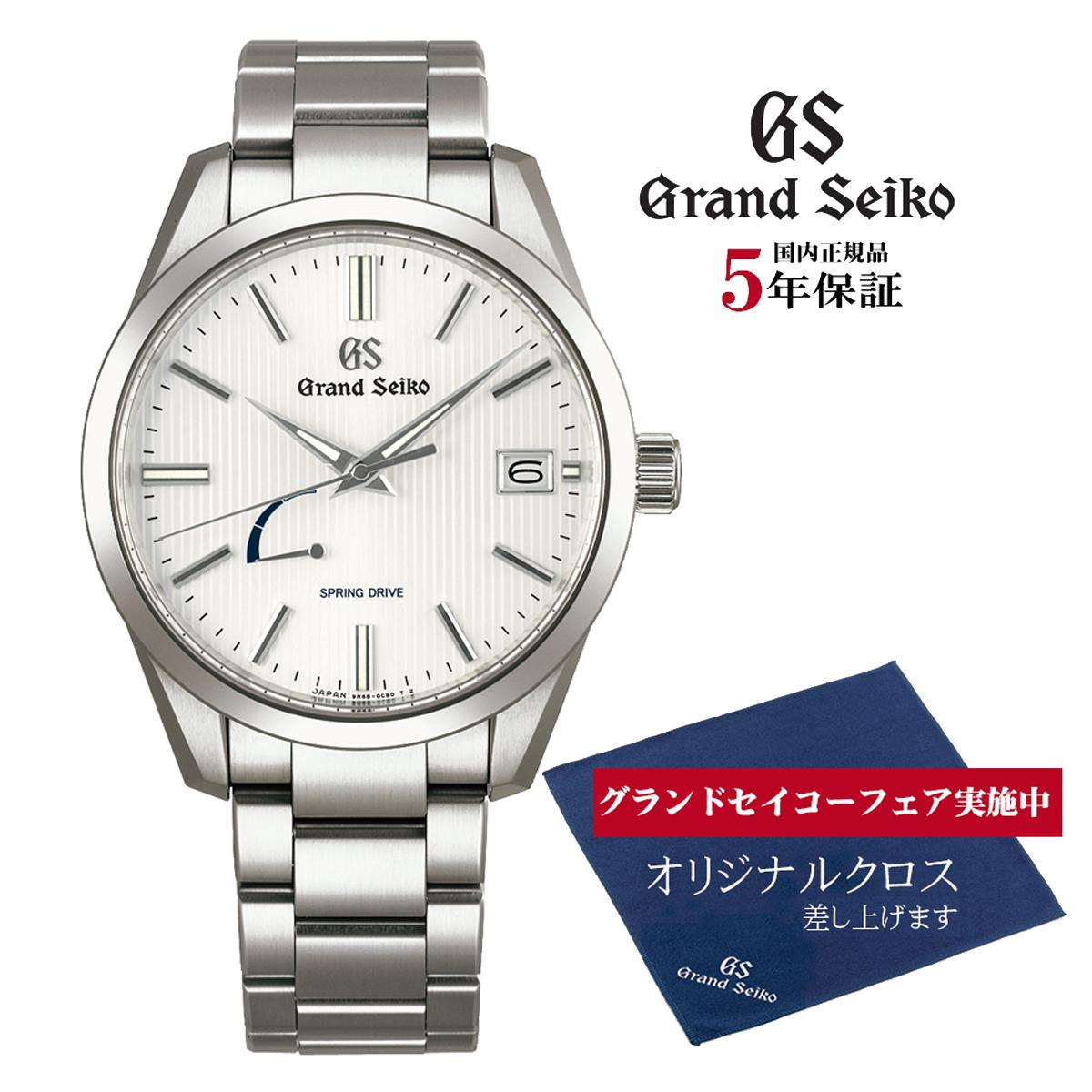 グランドセイコー Grand Seiko 正規メーカー保証3年 SBGA347 9Rスプリングドライブ ブライトチタンモデル 正規品 腕時計