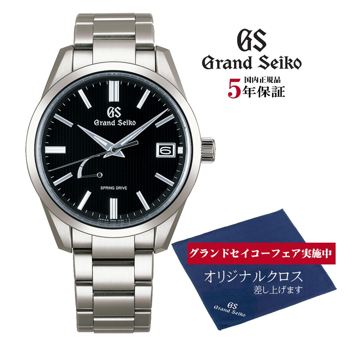 グランドセイコー Grand Seiko 正規メーカー保証3年 SBGA349 9Rスプリングドライブ ブライトチタンモデル 正規品 腕時計