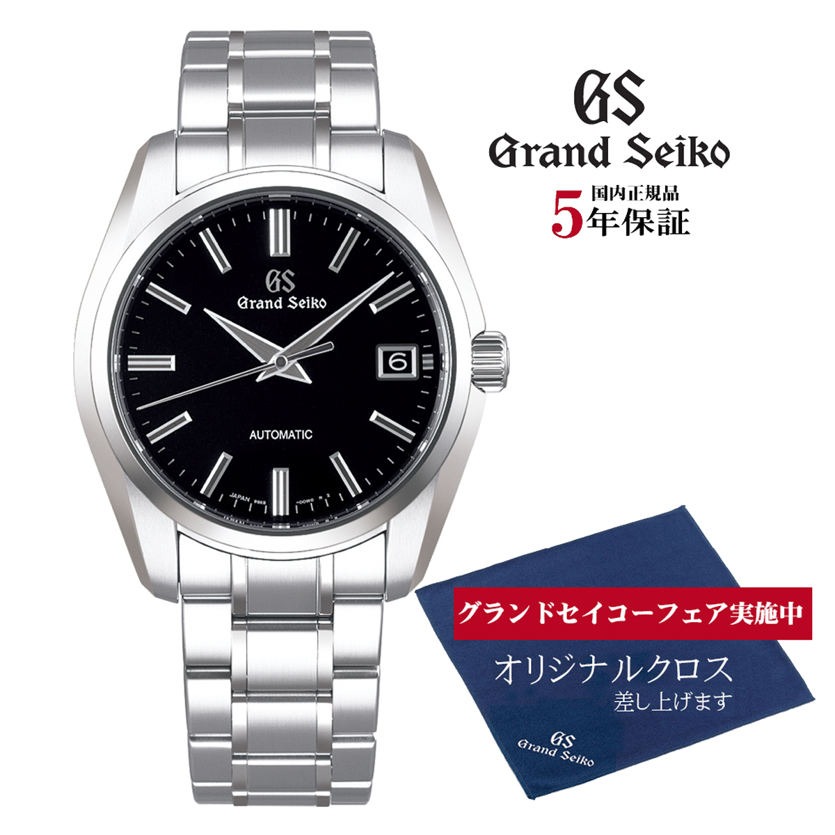 正規メーカー保証3年 正規品 Grand Seiko グランドセイコー SBGR317 9Sメカニカル 腕時計