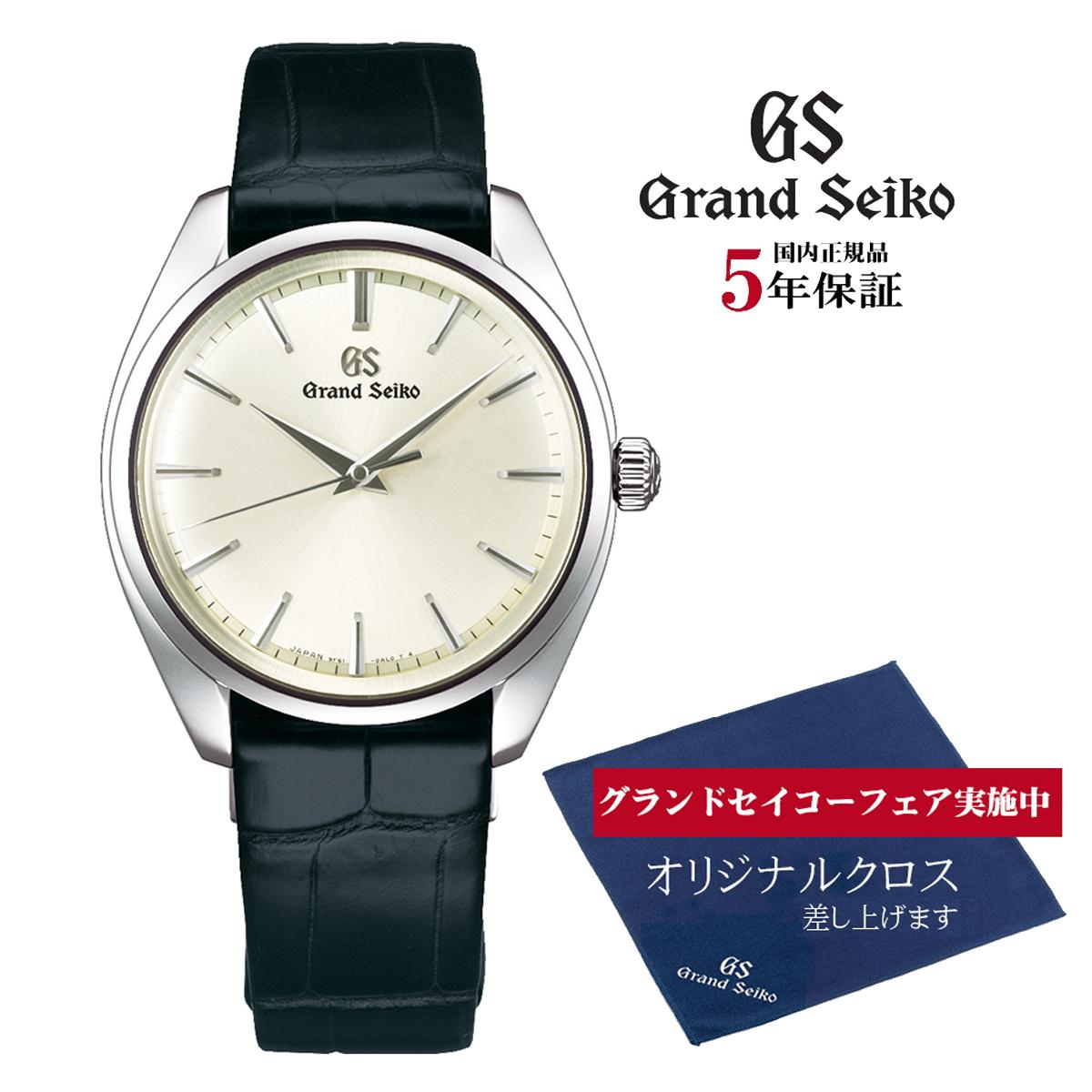グランドセイコー Grand Seiko 正規メーカー保証3年 SBGX331 9Fクォーツ 正規品 腕時計