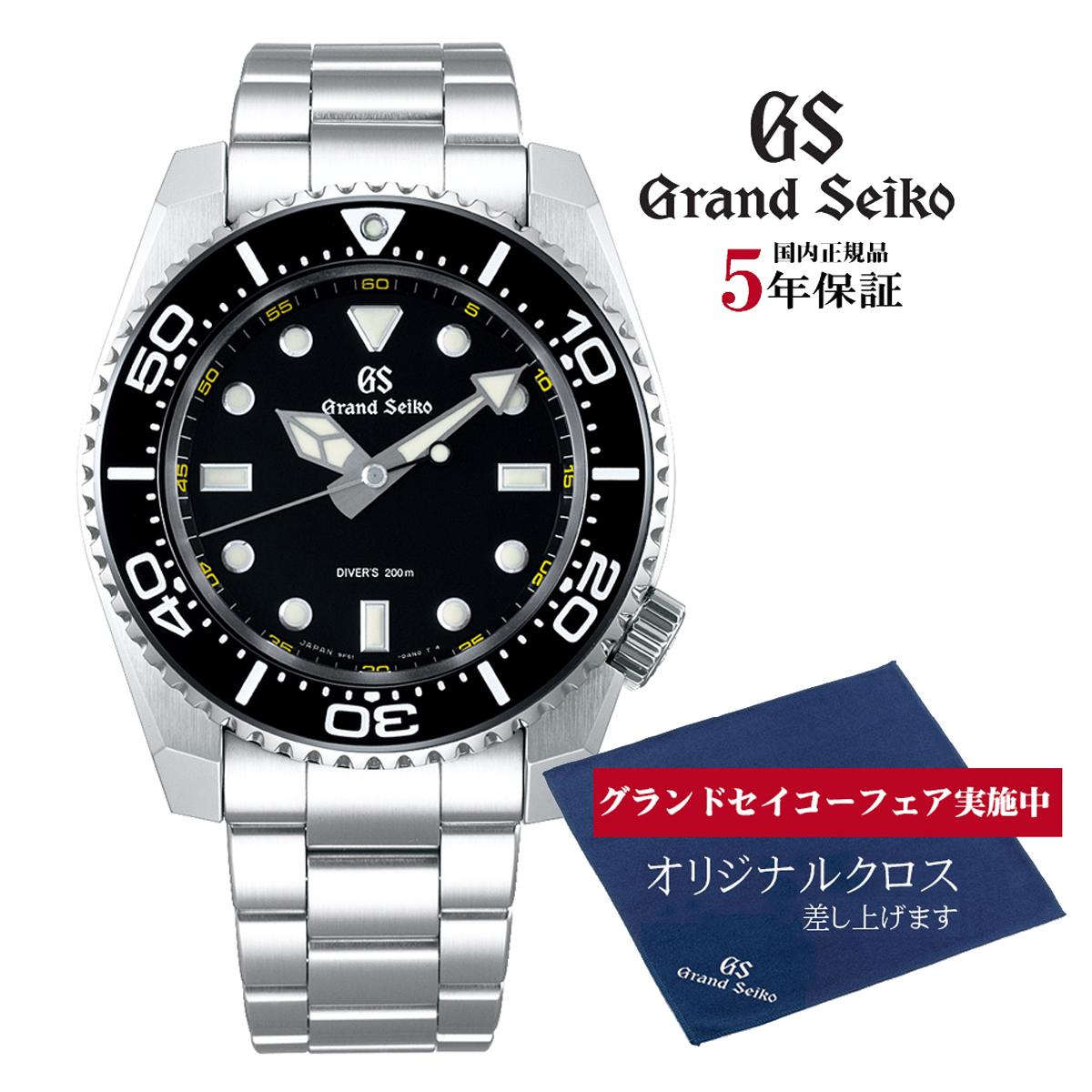 グランドセイコー Grand Seiko 正規メーカー保証3年 SBGX335 9Fクォーツ ダイバー 正規品 腕時計