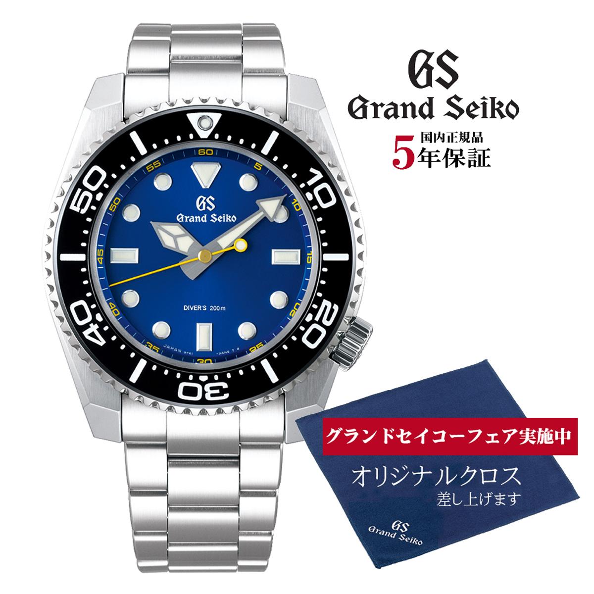 グランドセイコー Grand Seiko 正規メーカー保証3年 SBGX337 9Fクォーツ ダイバー 正規品 腕時計
